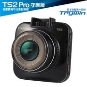 Trywin TS2 Pro 1080P+WDR高畫質輕巧行車記錄器加贈16G記憶卡+點煙器