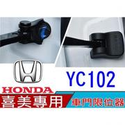 雲創 車門限位器 YC102 喜美 CIVIC FIT CRV ACCORD CRV CITY HRV ODYSSEY