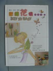 【書寶二手書T9/美工_LNT】彩繪花情DIY SO EASY_周英戀