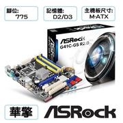 ASROCK 華擎 G41C-GS R2.0 主機板/DDR2/DDR3