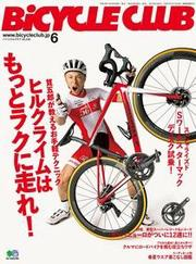 BiCYCLE CLUB 2018年6月號 No.398 【日文版】