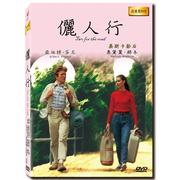 儷人行 Two For the Road 高畫質DVD