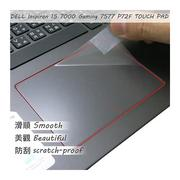 EZstick DELL Inspiron 15 7000 Gaming 7577 P72F 系列專用 TOUCH PAD 抗刮保護貼