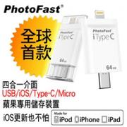 【PhotoFast】Lightning+Type-c+Micro+USB 口袋相簿 雙龍頭 i7 PLUS I5 i6 SE 四合一隨身碟 64G(android ios系統 皆可使用)