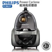 【PHILIPS飛利浦】Power Cyclone龍捲風吸塵器FC8637