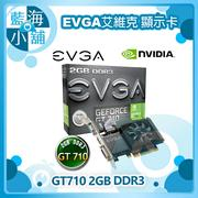 EVGA 艾維克 GT710 2GB DDR3 LP 64Bit PCI-E 顯示卡