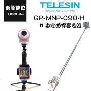 TELESIN GP-MNP-090 M款自拍棒For GoPro HERO 5 HERO6 HERO7 FR100L
