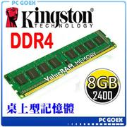 ☆pcgoex 軒揚☆ 金士頓 Kingston 8GB / 8G DDR4 2400 桌上型記憶體