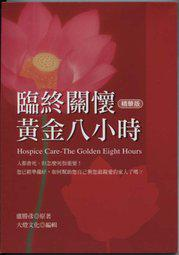 臨終關懷 : 黃金八小時 = Hospice care : the golden eight hours