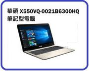 ASUS X550VQ-0021B6300HQ15.6吋黑筆電i5-6300HQ/4G/1TB/940MX/DRW/WIN10