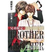 兄弟限定!BROTHER×BROTHER~ANOTHER SIDE~