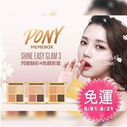 韓國 MEMEBOX PONY 閃耀魅彩4色眼影盤 6.5g 韓妝女王PONY指定
