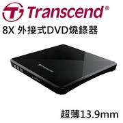 Transcend 創見 8XDVDS 1.39cm 超薄型 外接式燒錄機 TS8XDVDS