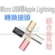 【多彩轉接頭】不分色 Micro USB 轉 Apple Lightning 8 Pin/iPhone/iPad/5/5s/6/7/8/X/Plus/Air/Pro-ZY