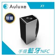 【AULUXE】Auluxe X1 藍牙喇叭(黑)