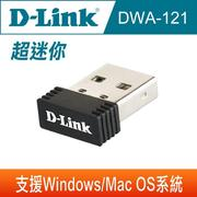 【D-Link】DWA-121_Wireless N150 USB介面 無線網路卡