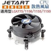 【新風尚潮流】Jetart 捷藝 LGA775/1156/1155/1150 通用型 CPU 散熱風扇 JAPS07
