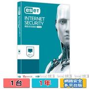 【ESET NOD32】Internet Security網路安全(單機1年版)