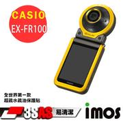 iMOS CASIO EX-FR100 3SAS 螢幕保護貼