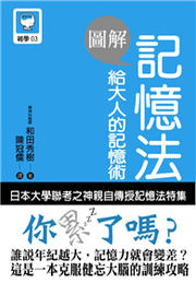 圖解 記憶法 給大人的記憶術 An Illustrated Guide to Mnemonic Device
