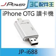 J-POWER iPhone OTG 讀卡機 SD卡轉接器 JP-i688 iPhone/iPad/Mac/PC