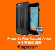 SGP Spigen iPhone 6/6s Plus 5.5吋 Rugged Armor 強化吸震保護殼