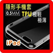 (Q哥) iPad 0.5MM清水透明隱形軟矽膠殼TPU ipad34 mini234 air pro 9.7【A18】