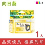 【Sunflower 向日葵】彩色高容量環保墨水匣(for HP NO.61XL CH564WA)
