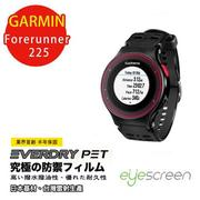 EyeScreen GARMIN Forerunner 225 EverDry PET 螢幕保護貼(無保固)