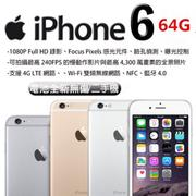 現貨iPhone空機 iPhone6 64g iPhone6s iPhone6s Plus土豪 銀色灰色 apple空機