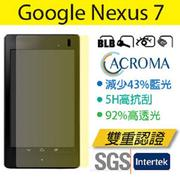 Acroma 濾藍光5H抗刮保護貼 Google ASUS New Nexus 7二代