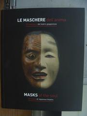 【書寶二手書T6/收藏_PAL】Le Maschere dell'anima_Masks..
