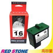 RED STONE for LEXMARK 10N0016[高容量]墨水匣(黑色)