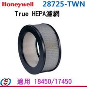 【美國 Honeywell True HEPA濾網】 28725-TWN 適用 18450 / 17450