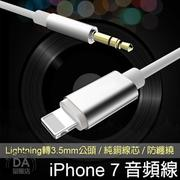 i7 iphone 7 / 7 plus Lightning 耳機 音源 3.5mm 轉接線 1m 轉接頭 銀/金