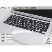 【Ezstick】APPLE MacBook Air 13 New 系列專用 TOUCH PAD 抗刮保護貼