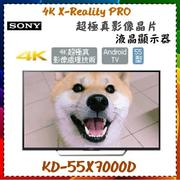 【SONY】55型液晶電視 4K X-Reality PRO 超極真影像晶片 Android TV《KD-55X7000D》