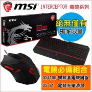 MSI 微星 DS4100 電競鍵盤 + DS B1 GAMING MOUSE 電競專業光學滑鼠