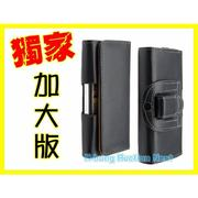 【通用型加大版】手機 腰掛皮套 掛腰皮套 iPhone 6 Plus M8 Z3 Note 4 手機包 手機套 手機腰包