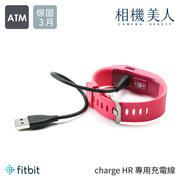 FITBIT  CHARGE HR 原廠充電線