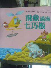 【書寶二手書T9/少年童書_ZBQ】飛象過海七巧板_Red Yu, Walkfish