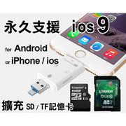 商檢合格 Apple讀卡機 ios9 iPhone 6S iPad Air mini 4隨身碟【DG132】