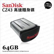 【薪創數位】SanDisk Ultra Fit CZ43 64GB 64G USB3.0 高速隨身碟 130MB/s