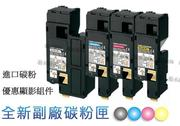 EPSON 碳粉匣 S050614/S050613/S050612/S050611/17nf/CX17nf/墨水超商