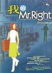 我的Mr.Right