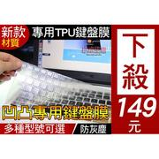 【TPU高透材質】 宏碁 TravelMate TMP236 TMP238 SP513 13.3吋 鍵盤膜 AC231