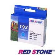 RED STONE for EPSON T193/T193250墨水匣(藍色)