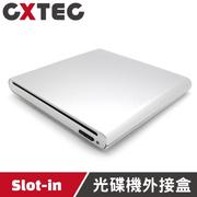 吸入式 Slot In UltraSlim 9.5mm SATA USB 2.0 薄型光碟機外接盒【ODK-SS2】