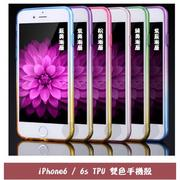 【J10105】 超薄 雙色 漸層 iPhone6S 6S Plus iPhone6 手機殼 保護殼 i6 i6S 無名