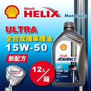 殼牌 Shell Advance 4T Ultra 15W50 機車機油(整箱12入) (8折)